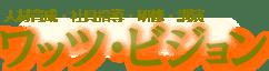 新・ワッツ・ビジョン ― 中小企業の社員教育と研修・講演を行っているセミナー講師 ―